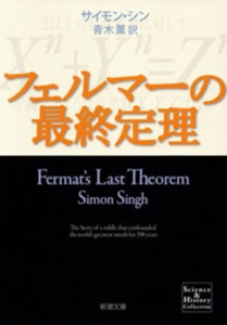 フェルマーの最終定理 Book Cover