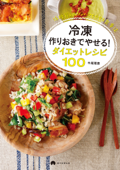 冷凍作りおきでやせる! ダイエットレシピ100 Book Cover
