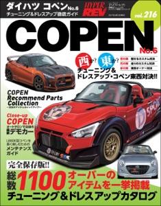 ハイパーレブ Vol.216 ダイハツ・コペン No.6 Book Cover
