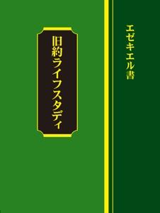 ライフスタディ エゼキエル書 Book Cover