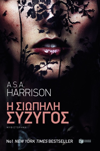 A.S.A. Harrison - H σιωπηλή σύζυγος