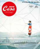 Casa BRUTUS特別編集 瀬戸内シティガイド Book Cover