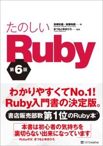 たのしいRuby 第6版 Book Cover