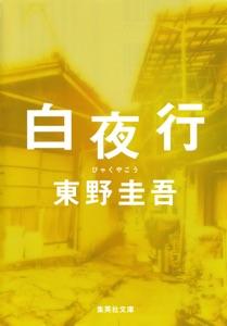 白夜行 Book Cover