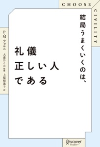 CHOOSE CIVILITY 結局うまくいくのは、礼儀正しい人である Book Cover