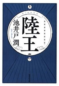 陸王 Book Cover