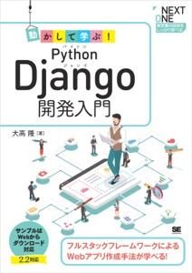 動かして学ぶ!Python Django開発入門 Book Cover