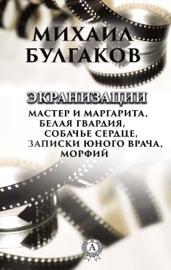 Экранизации: Белая гвардия, Мастер и Магарита, Собачье сердце, Записки юного врача, Морфий