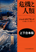 危機と人類(上下合本版) Book Cover
