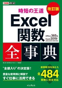 できるポケット 時短の王道 Excel関数全事典 改訂版 Office 365 & Excel 2019/2016/2013/2010対応 Book Cover