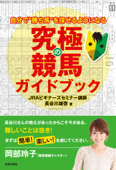 究極の競馬ガイドブック Book Cover