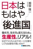 日本はもはや「後進国」 Book Cover