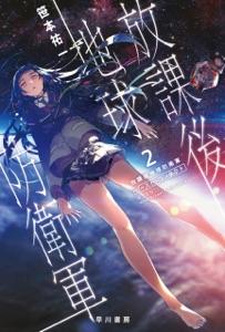 放課後地球防衛軍 2 ゴースト・コンタクト Book Cover