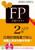 うかる! FP2級・AFP 王道テキスト 2020-2021年版 Book Cover
