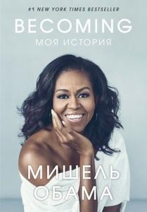 Becoming. Моя история Book Cover