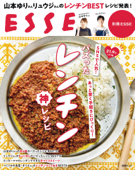バズったレンチン神レシピ Book Cover