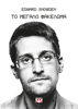 Edward Snowden - Το Μεγάλο Φακέλωμα artwork