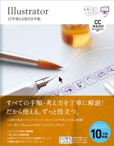 Illustrator 10年使える逆引き手帖【CC完全対応】[Mac & Windows対応] Book Cover