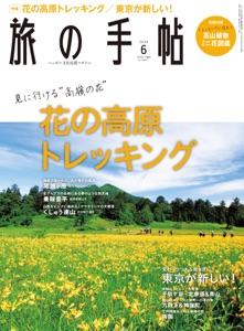旅の手帖_2020年6月号 Book Cover