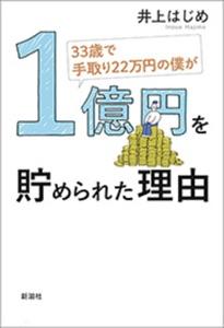 33歳で手取り22万円の僕が1億円を貯められた理由 Book Cover