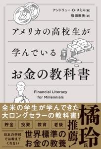 アメリカの高校生が学んでいるお金の教科書 FINANCIAL LITERACY FOR MILLENNIALS Book Cover