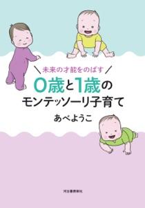 未来の才能をのばす 0歳と1歳のモンテッソーリ子育て Book Cover