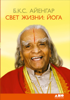 Свет жизни: йога - Б.К.С. Айенгар