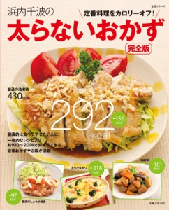 浜内千波の太らないおかず完全版 Book Cover