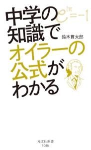 中学の知識でオイラーの公式がわかる Book Cover