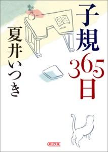 子規365日 Book Cover