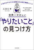 世界一やさしい「やりたいこと」の見つけ方 人生のモヤモヤから解放される自己理解メソッド Book Cover
