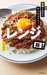 容器に入れてチンするだけ! ほぼ1ステップで作れるレンジ飯 Book Cover