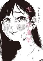 にくまん子 - 泥の女通信 artwork