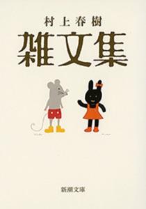村上春樹 雑文集(新潮文庫) Book Cover