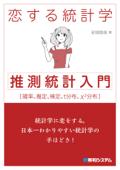 恋する統計学[推測統計入門] Book Cover