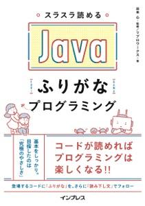 スラスラ読める Javaふりがなプログラミング Book Cover