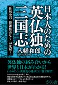 日本人のための英仏独三国志 Book Cover