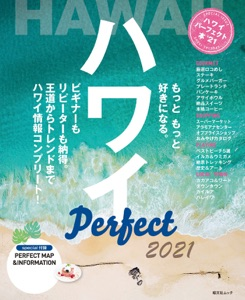 ハワイパーフェクト本 Book Cover