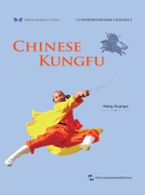 Sharing The Beauty Of China: Chinese Kungfu (English Edition)