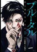 ブルータル 殺人警察官の告白 1巻 Book Cover
