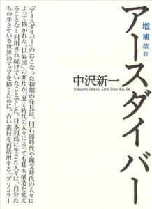 増補改訂 アースダイバー Book Cover