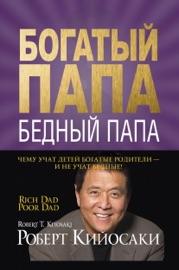Богатый папа, бедный папа (Rich Dad, Poor Dad)