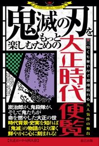 鬼滅の刃をもっと楽しむための大正時代便覧 Book Cover
