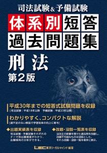 司法試験&予備試験 体系別短答過去問題集 刑法 第2版 Book Cover
