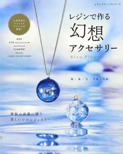 レジンで作る 幻想アクセサリー Book Cover