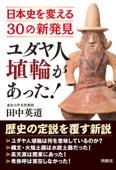 ユダヤ人埴輪があった! 日本史を変える30の新発見 Book Cover