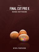 Final Cut Pro X. Полное погружение. Часть 1.