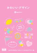 かわいいデザイン Book Cover