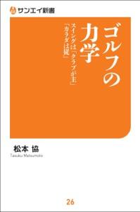 ゴルフの力学 Book Cover