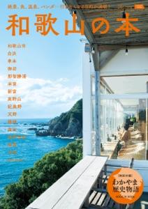 和歌山の本 Book Cover